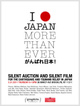 "poster for ""I Love Japan More Than Ever"" Silent Auction and Silent Film"