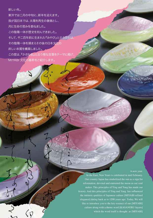 "poster for ""KODO & GLASS ART"" EXHIBITION - KASANERU"