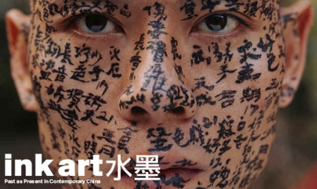 "poster for ""Ink Art: Past as Present in Contemporary China"" Exhibition"