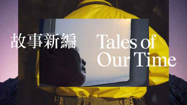 "poster for ""Tales of Our Time"" Exhibition"