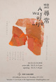 "poster for Wei Jia ""A Way Of Life"""