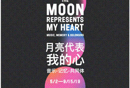 "poster for ""The Moon Represents My Heart: Music, Memory and Belonging"" Exhibition"