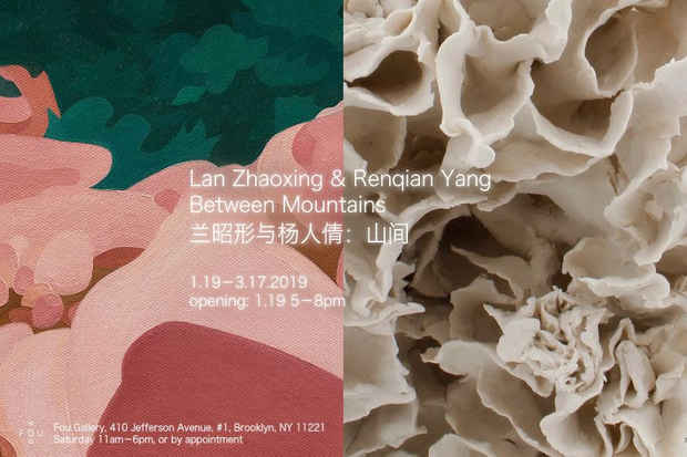 "poster for Lan Zhaoxing and Renqian Yang ""Between Mountains"""