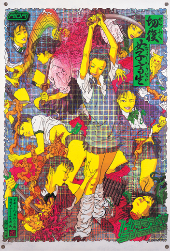 Makoto Aida 'Harakiri School Girls' (2002). Print on transparency film, holographic film, acrylic, 46 3/4 × 33 3/8 in. (119 × 84.7 cm). Courtesy Mizuma Art Gallery. Photo: Kei Miyajima. Watai Collection. Copyright © AIDA Makoto.