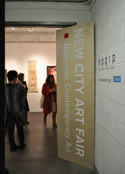 Entrance to Hpgrp gallery in Chelsea, the home for New City Art Fair.